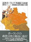 近世ポーランド「共和国」の再建 四年議会と五月三日憲法への道