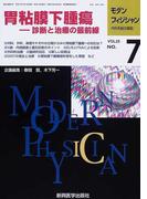 モダンフィジシャン 内科系総合雑誌 Vol.25No.7(2005) 特集胃粘膜下腫瘍