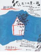 ふたつの黒い雨 (PIKADON CD絵本)