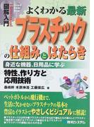よくわかる最新プラスチックの仕組みとはたらき 身近な機器、日用品に学ぶ特性、作り方と応用技術 (How‐nual図解入門 Visual guide book)