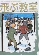 飛ぶ教室 完訳版 (偕成社文庫)(偕成社文庫)