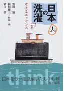 日本人の洗濯を考えるエッセンス