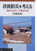 津波防災を考える 「稲むらの火」が語るもの (岩波ブックレット)(岩波ブックレット)