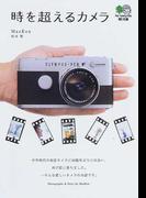 時を超えるカメラ (枻文庫)(枻文庫)