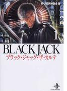 ブラック・ジャック・ザ・カルテ 1 (秋田文庫)(秋田文庫)