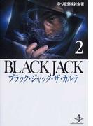 ブラック・ジャック・ザ・カルテ 2 (秋田文庫)(秋田文庫)