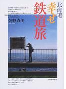 北海道幸せ鉄道旅