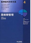 脳神経外科学大系 4 周術期管理