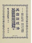 日本立法資料全集 別巻352 英國證據法