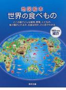 世界の食べもの 地図絵本 どこの国で何がとれるか、主食は何か192か国を紹介