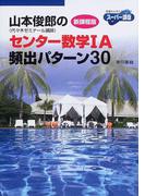 山本俊郎のセンター数学ⅠA頻出パターン30 新課程版 (東書の大学入試シリーズ スーパー講座)