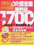 新介護支援専門員わかる必勝問題精選1700戦 『改訂基本テキスト』完全対応版 2005年版