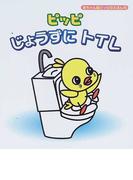ピッピじょうずにトイレ (赤ちゃん版ピッピのえほん)