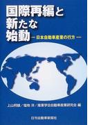 国際再編と新たな始動 日本自動車産業の行方