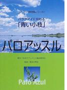 パラグアイに伝わる「青い小枝」パロアッスル (サプリメント素材検証シリーズ)