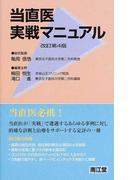 当直医実戦マニュアル 改訂第4版