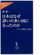 日本はなぜ諍いの多い国になったのか 「マナー神経症」の時代 (中公新書ラクレ)(中公新書ラクレ)