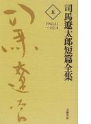 司馬遼太郎短篇全集 5 1961.11〜62.4