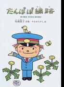 たんぽぽ線路 柘植愛子詩集 (ジュニア・ポエム双書)(ジュニア・ポエム双書)
