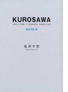 KUROSAWA 黒澤明と黒澤組、その映画的記憶、映画創造の記録 映画美術編