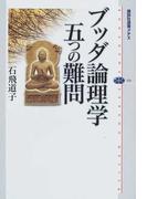 ブッダ論理学五つの難問 (講談社選書メチエ)(講談社選書メチエ)