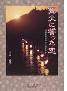 篝火に誓った恋 川端康成が歩いた岐阜の町