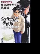 金田一少年の事件簿(講談社漫画文庫) 5巻セット(講談社漫画文庫)