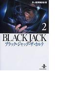 ブラック・ジャック・ザ・カルテ(秋田文庫) 2巻セット(秋田文庫)