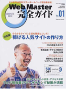 Web Master完全ガイド Vol.01 (Impress mook)
