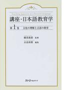 講座・日本語教育学 第1巻 文化の理解と言語の教育