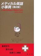 メディカル英語小事典 重要語句・基本会話・医療ミニ情報 第2版