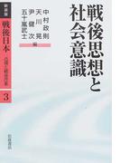 戦後日本 占領と戦後改革 新装版 3 戦後思想と社会意識
