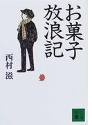 お菓子放浪記 (講談社文庫)(講談社文庫)