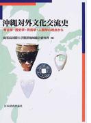 沖縄対外文化交流史 考古学・歴史学・民俗学・人類学の視点から オンデマンド版