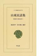 山東民話集 オンデマンド (ワイド版東洋文庫 中国の口承文芸)