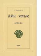 法顕伝 オンデマンド (ワイド版東洋文庫)