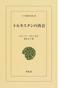 トルキスタンの再会 オンデマンド (ワイド版東洋文庫)