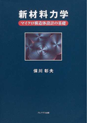 新材料力学 マイクロ構造体設計の基礎