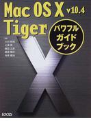 Mac OS Ⅹ v10.4 Tigerパワフルガイドブック