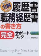 履歴書・職務経歴書の書き方完全サポートブック 豊富な実例付き!!