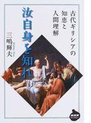 汝自身を知れ 古代ギリシアの知恵と人間理解 (NHKライブラリー)