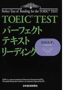 TOEIC TESTパーフェクトテキストリーディング