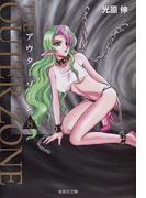 アウターゾーン 8 (集英社文庫 コミック版)(集英社文庫コミック版)