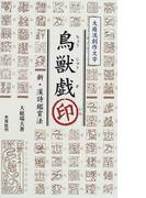 鳥獣戯印 新・漢詩鑑賞法 大庭流創作文字