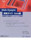 Web Dynpro開発ガイド Java編 業務向けUI開発フレームワークの活用 (SAP公式解説書)