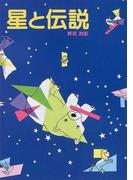 星と伝説 (偕成社文庫)
