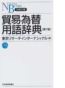 貿易為替用語辞典 第7版 (日経文庫)(日経文庫)