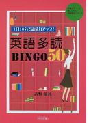 1日10分で語彙力アップ!英語多読BINGO 50 (授業をグーンと楽しくする英語教材シリーズ)