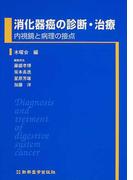 消化器癌の診断・治療 内視鏡と病理の接点