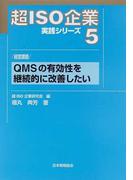 超ISO企業実践シリーズ 5 QMSの有効性を継続的に改善したい